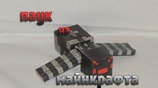бумажный minecraft|№3|(паук)(Если вам понравилось видео , можете подписаться . http://www.yout..., 2014-08-10T13:11:25.000Z)