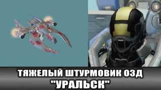 Полигон - Тяжелый штурмовик