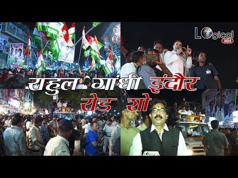 Rahul Gandhi Road Show Indore | Logical India