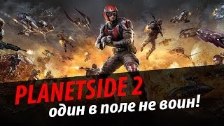 PlanetSide 2: Один в поле не воин! via MMORPG.SU
