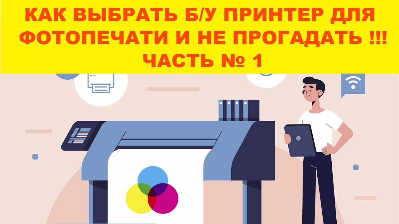 Как выбрать принтер для фото-печати. Советы новичкам ...