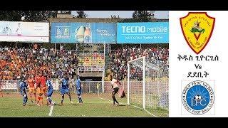 Saint George Vs Dedebit @ Addis Ababa Stadium_ቅዱስ ጊዮርጊስ Vs ደደቢት 2018