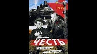 Честь - фильм детектив 1938