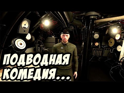 ДЕД и РИМАС на подводной лодке... (ДИКИЙ УГАР) - Wolfpack