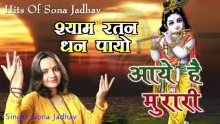 Aaye Hai Murari - New Krishna Bhajan - 2016 - Hits Of Sona Jadhav - Skylark Infotainment