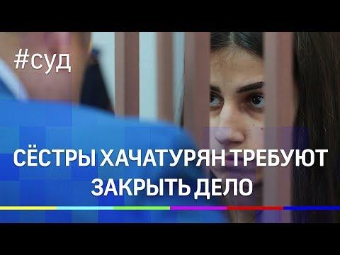 Адвокаты сестёр Хачатурян требуют закрыть дело и признать потерпевшими их самих