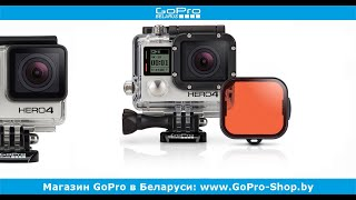 GoPro светофильтр обзор by gopro-shop.by