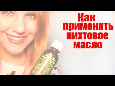 Как использовать пихтовое масло. Лечение межреберной невралгии, воспаления тройничного нерва
