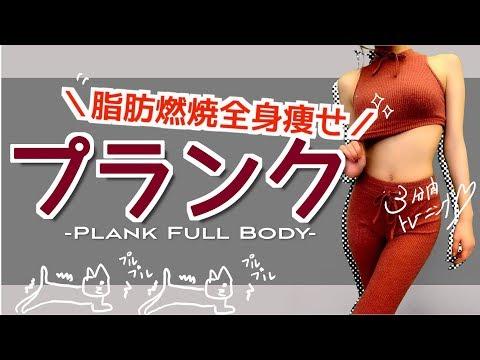 【1日3分で確実に痩せる!】痩せたい人おすすめ脂肪燃焼プランク!ダイエット】