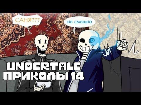 Лютые Undertale приколы 14 (Андертейл комиксы)
