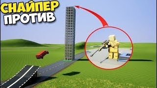 Brick Rigs - СНАЙПЕР ПРОТИВ КАМИКАДЗЕ | Кто победит?