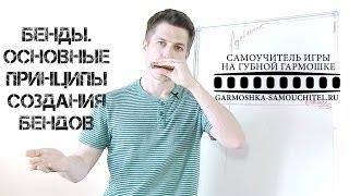 Как научиться делать бенды на губной гармошке  Основные принципы