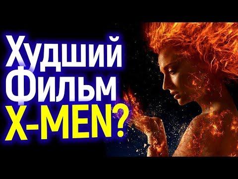 Безжалостный Обзор Фильма Тёмный Феникс: Вот Так Заканчивают Сагу Людей-X?