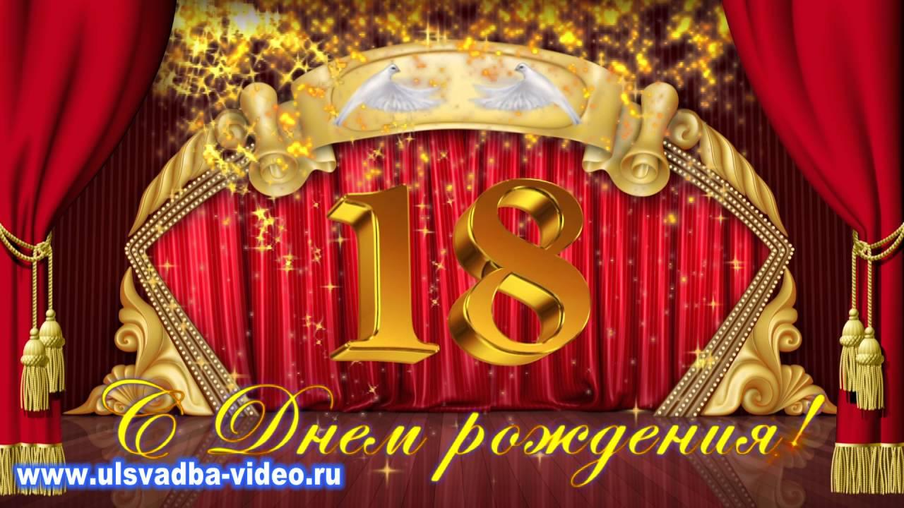 Футаж День рождения 18 лет с красным занавесом - YouTube