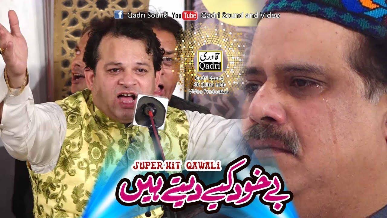 Download Super Hit Qawali - Be khud kiye dete hain - Asif Ali Santoo Qawal