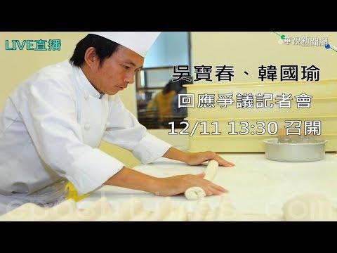 【LIVE直播】吳寶春「中國台灣」挨轟 韓國瑜陪開記者會