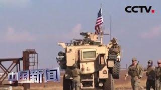 [中国新闻] 土俄今起在叙北部展开联合巡逻 | CCTV中文国际