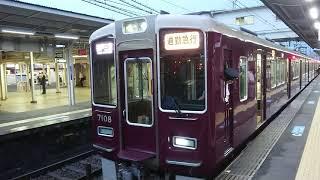 阪急電車 神戸線 7000系 7108F 発車 十三駅