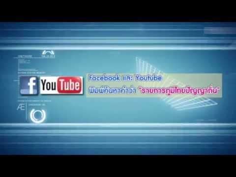 รายการวิทยุ ภูมิไทยปัญญาถิ่น 11-09-57