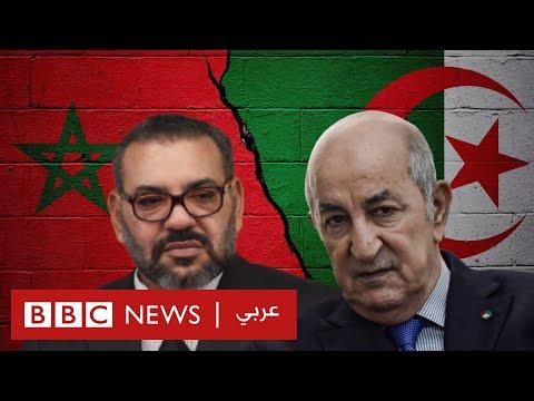 لماذا تتكرر الخلافات بين الجزائر والمغرب؟  - نشر قبل 58 دقيقة