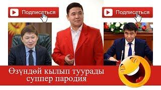видео: Майрамбек Осмонов пародия Сапар менен Жанарды туурады