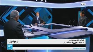 الجزائر - تشريعيات 2017 .. انتخابات لإبراز الخلافات؟