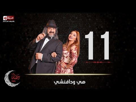 مسلسل هي ودافنشي | الحلقة الحادية عشر (11) كاملة | بطولة ليلي علوي وخالد الصاوي