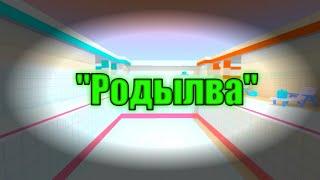 """Смотреть сериал Сериал """"Родылва""""/новый сериал/Block Strike онлайн"""
