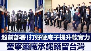 藥物超前部署!多國搶奎寧 藥廠已承諾藥留台灣|新唐人亞太電視|20200410
