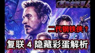 【阿瘾】复联4隐藏彩蛋解析:二代钢铁侠出现?!【剧透预警】