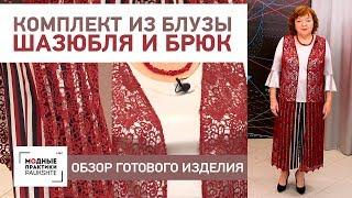 Комплект из укороченных широких брюк, шелковой блузы и кружевного шазюбля. Обзор готового изделия.
