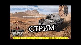 World of Tanks Blitz играю и на Европейском сервере и на Российском