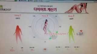 다이어트계산기