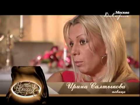 Частная история: певица Ирина Салтыкова
