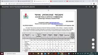 APSC, ASSAM PUBLIC SERVICE COMMISSION , APSC CCE 2020, APSC PRELIMS 2020. All you need to know