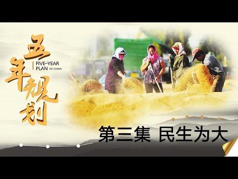 五年规划 第三集 民生为大【Five-Year Plan Of China EP3】