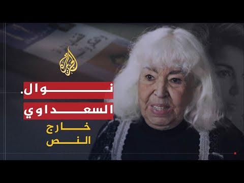 خارج النص- -قضايا المرأة والفكر والسياسة- للكاتبة نوال السعداوي  - 19:54-2019 / 3 / 10