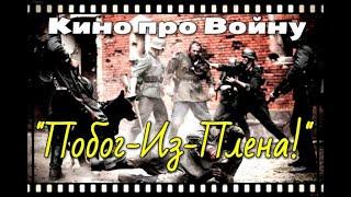 Превосходное кино про военно-пленных.!!!  #ПоБег--Из--ПлЕнА!#  Военные фильмы 2020. новинки кино.
