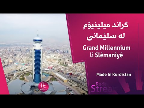 Made in Kurdistan 104  -  Grand Millennium Sulaimani