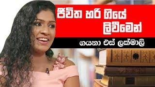 ජීවිත හරි ගියේ ලිවීමෙන්    Piyum Vila   07 - 05 - 2019   Siyatha TV Thumbnail