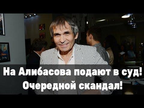 На Бари Алибасова подают в суд из-за вранья! Последние новости!
