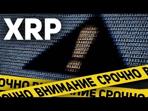 ЭКСТРЕННОЕ СООБЩЕНИЕ ВСЕМ ХОЛДЕРАМ RIPPLE XRP!!! ЭТОГО НЕ МОГ ОЖИДАТЬ НИКТО! ЭТО НУЖНО ЗНАТЬ! Крипто