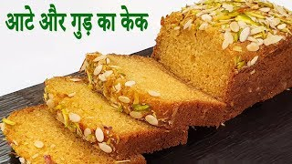 आटे और गुड़ का केक Atta Cake Recipe Without Oven Eggless Whole Wheat Jaggery Cake  Atta Gur Ka Cake