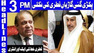 Entry of Another Qatari Letter in Pakistan's Politics|Headlines 3 PM| 26 September 2018 | Dunya News