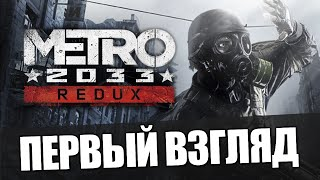 Metro 2033 Redux - Первый Взгляд
