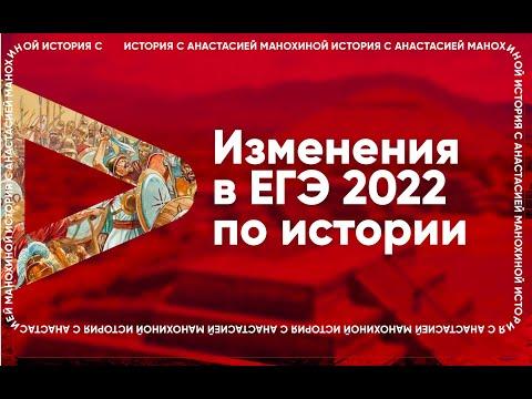 Разбор варианта ФИПИ по истории 2022   ИСТОРИЯ с Анастасией Манохиной