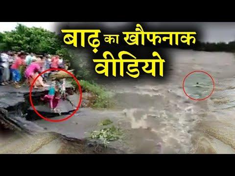 बिहार के लोगों के लिए 'काल' बनकर आई है बाढ़ !  INDIA NEWS VIRAL