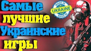 Лучшие украинские игры