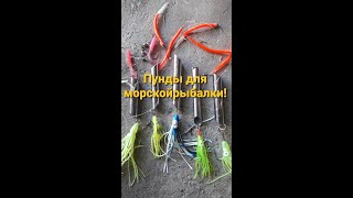 Морская рыбалка Изготавливаем пунды