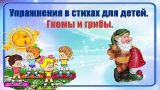 Упражнения в стихах для детей. Гномы и грибы//Физкультминутка в стихах.